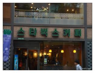Korea - Day 3 - Insa Dong - 5