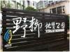 taiwan_03032012_070